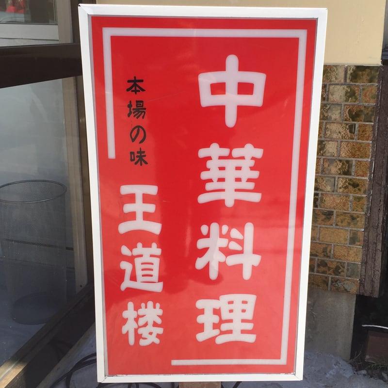 中華料理 王道楼 秋田市茨島 看板
