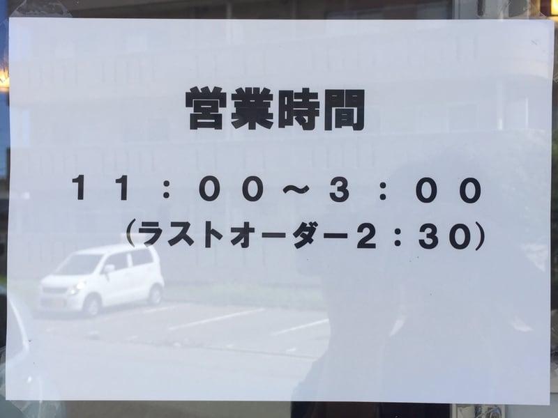 中華料理 王道楼 秋田市茨島 営業時間 営業案内