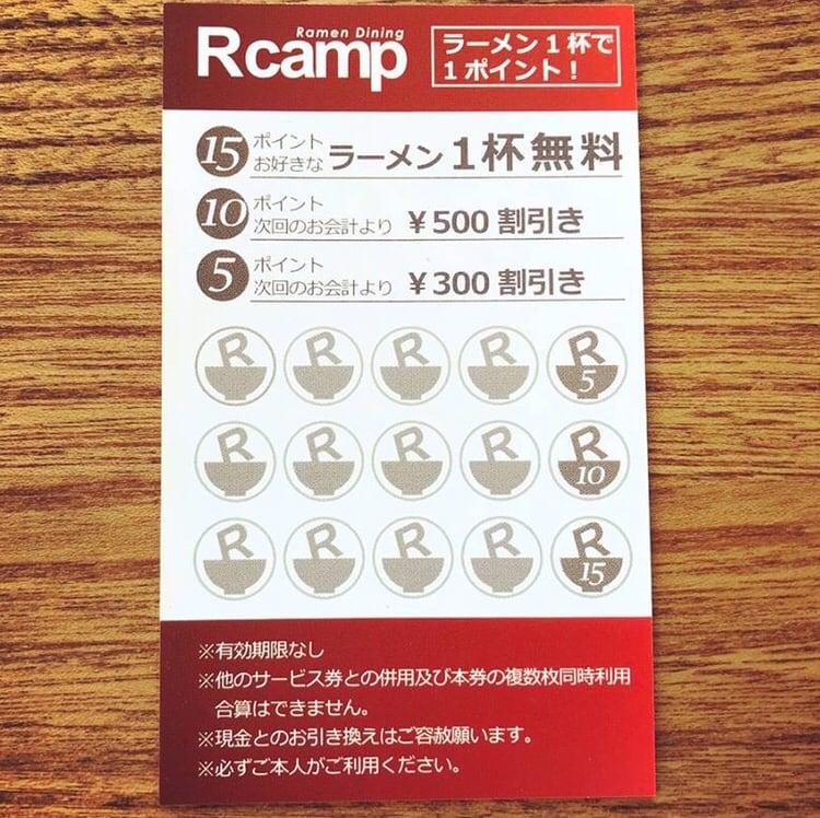 Ramen Dining Rcamp(ラーメンダイニング アールキャンプ) 青森県弘前市 ポイントカード スタンプ