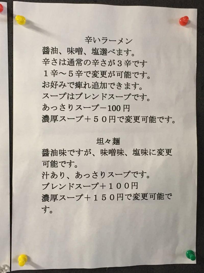 らーめん萬亀 秋田市山王 メニュー