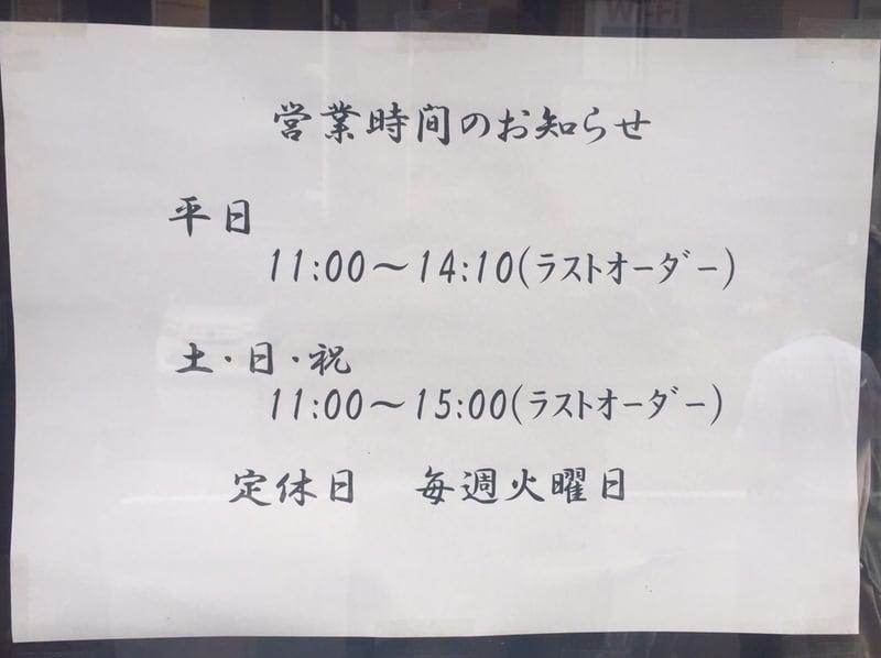 生そば 入〆(いりしめ) 青森県青森市 営業時間 営業案内 定休日