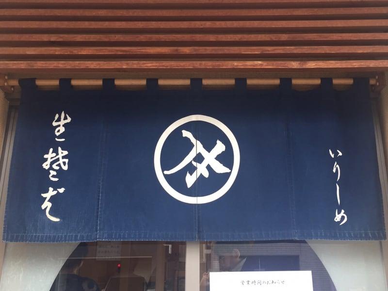 生そば 入〆(いりしめ) 青森県青森市 暖簾