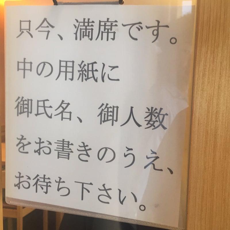 生そば 入〆(いりしめ) 青森県青森市 営業案内