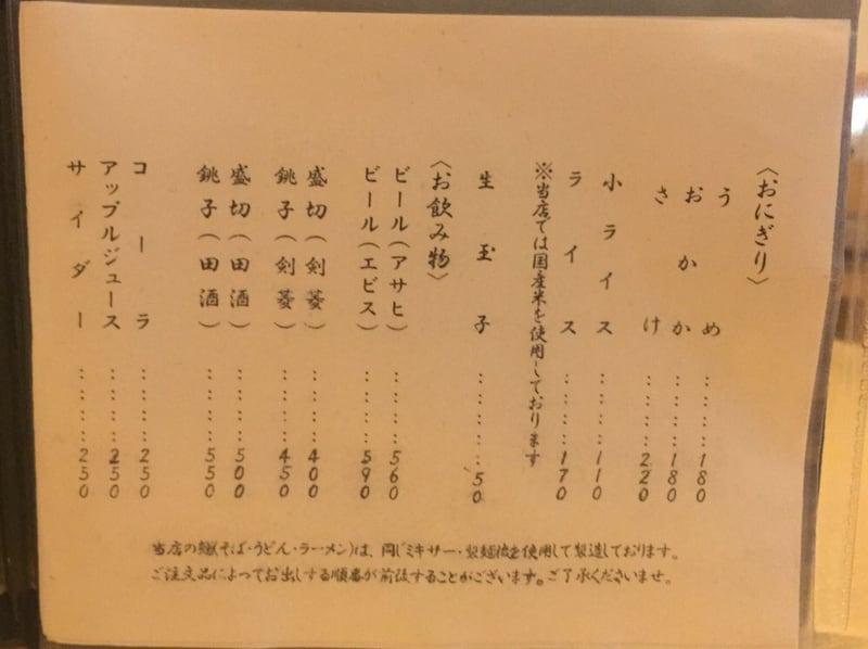 生そば 入〆(いりしめ) 青森県青森市 メニュー