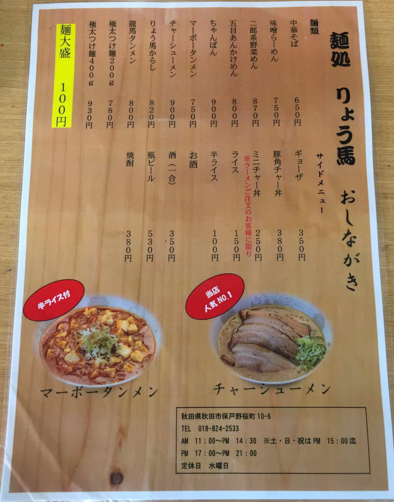 麺処 りょう馬 秋田市保戸野 メニュー