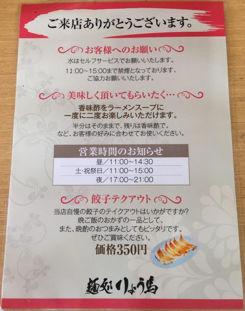 麺処 りょう馬 秋田市保戸野 メニュー 営業時間 営業案内 定休日