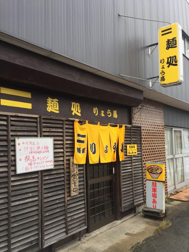 麺処 りょう馬 秋田市保戸野 外観