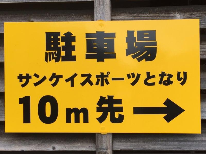 麺処 りょう馬 秋田市保戸野 駐車場案内