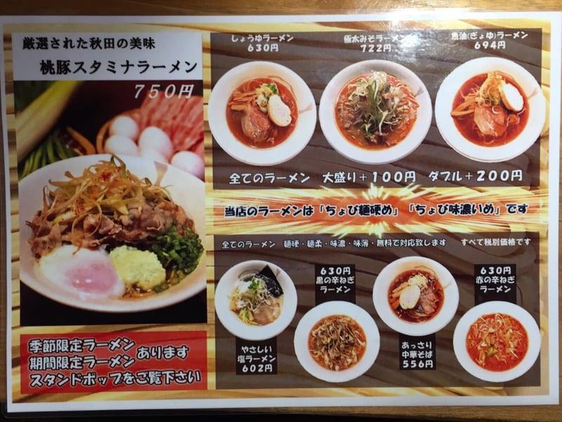 ほめられてのびる店 新川栄太郎 秋田県横手市 メニュー