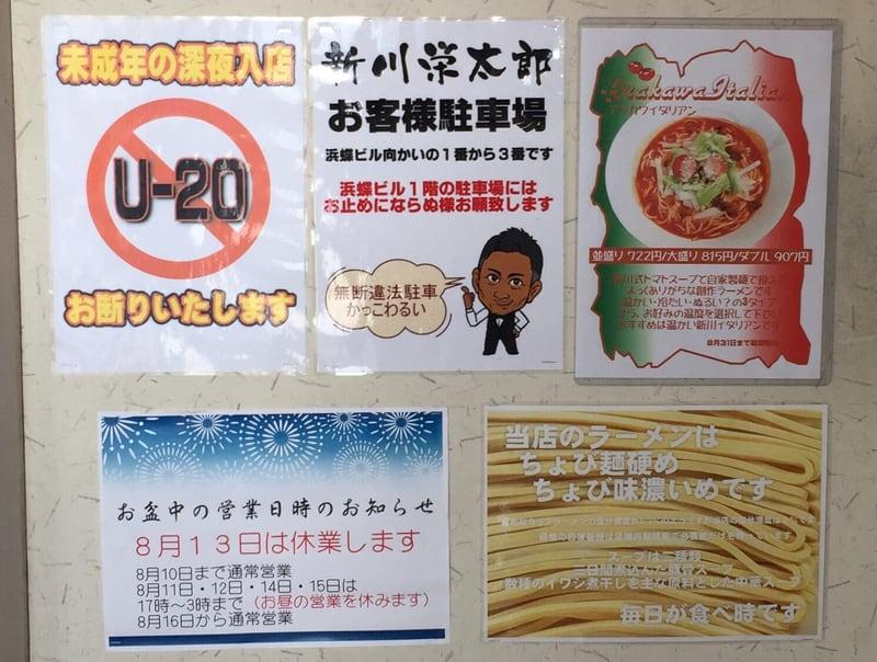 ほめられてのびる店 新川栄太郎 秋田県横手市 営業案内
