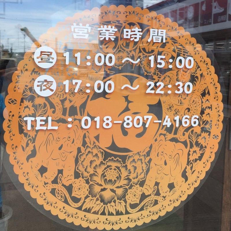 中華美食 小金龍 茨島店 秋田市茨島 営業時間 営業案内 定休日