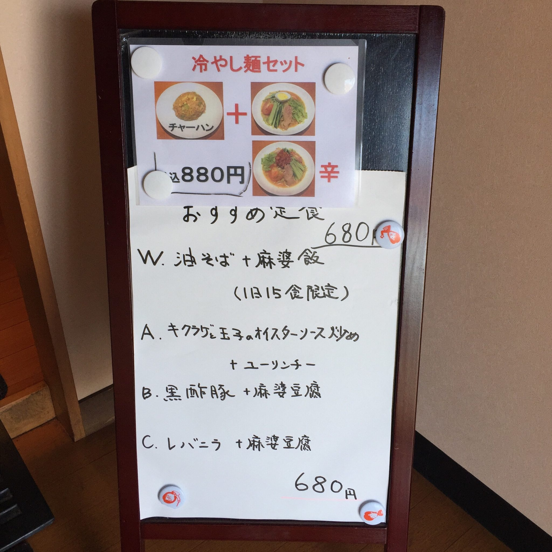 中華美食 小金龍 茨島店 秋田市茨島 メニュー