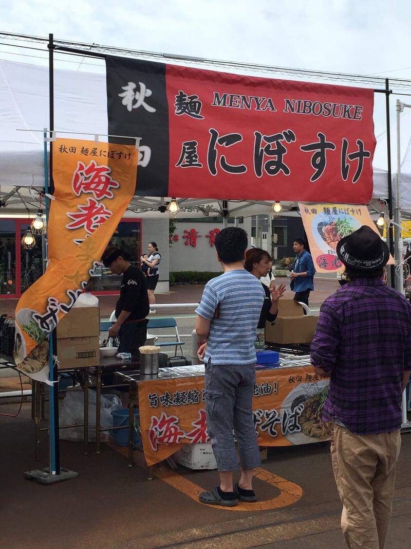 おおまがり大ラーメンフェス2018 麺屋にぼすけ 秋田県仙北郡美郷町