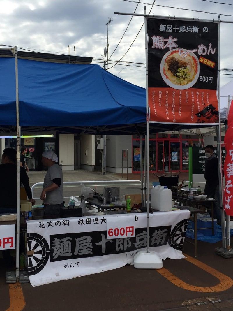 おおまがり大ラーメンフェス2018 麺屋十郎兵衞 秋田県大仙市