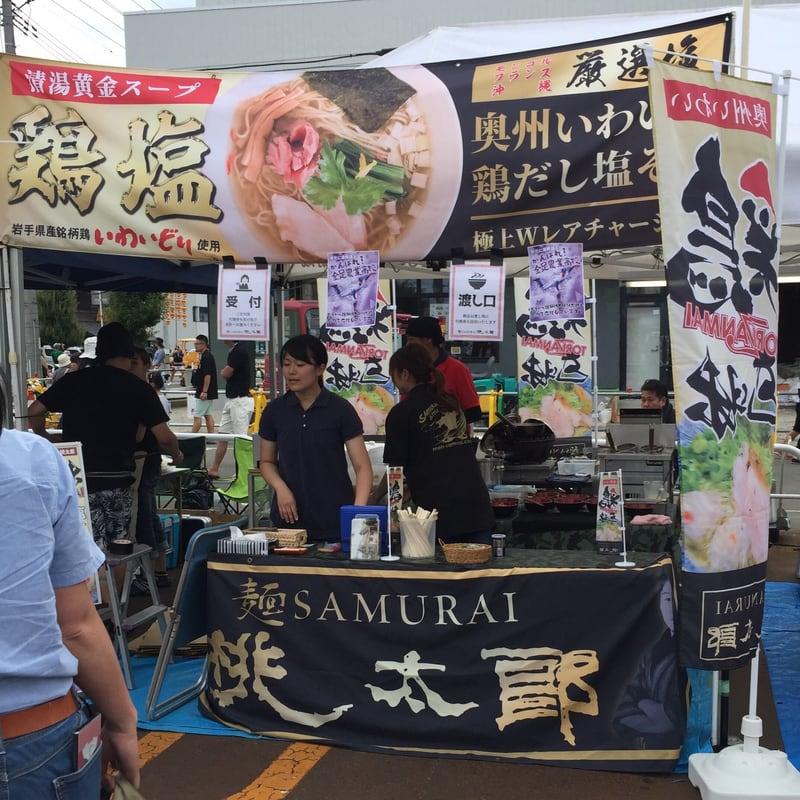 おおまがり大ラーメンフェス2018 麺SAMURAI 桃太郎 岩手県奥州市