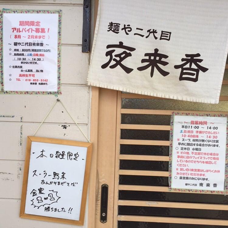 自家製麺 麺や二代目 夜来香 秋田市飯島 営業時間 営業案内 定休日
