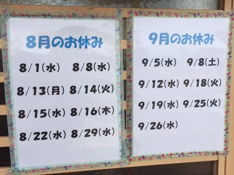 自家製麺 麺や二代目 夜来香 秋田市飯島 営業カレンダー 定休日