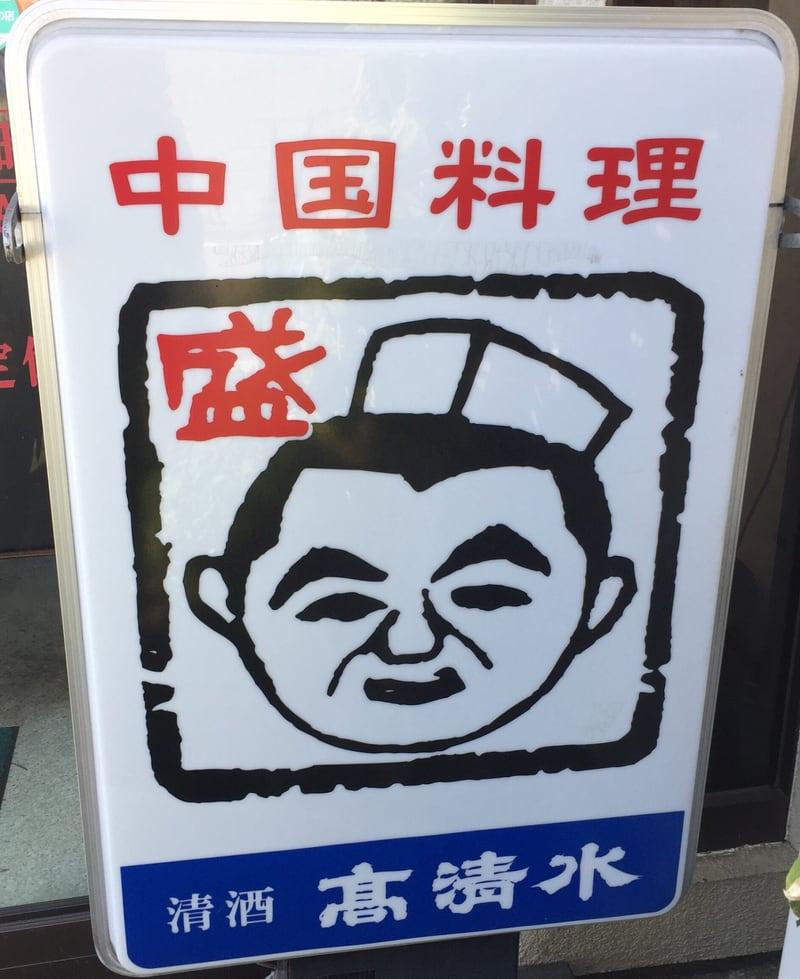 中国料理 盛 秋田市八橋 看板
