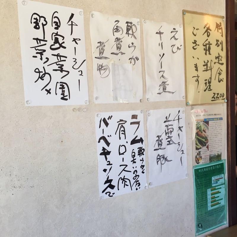 中国料理 盛 秋田市八橋 メニュー