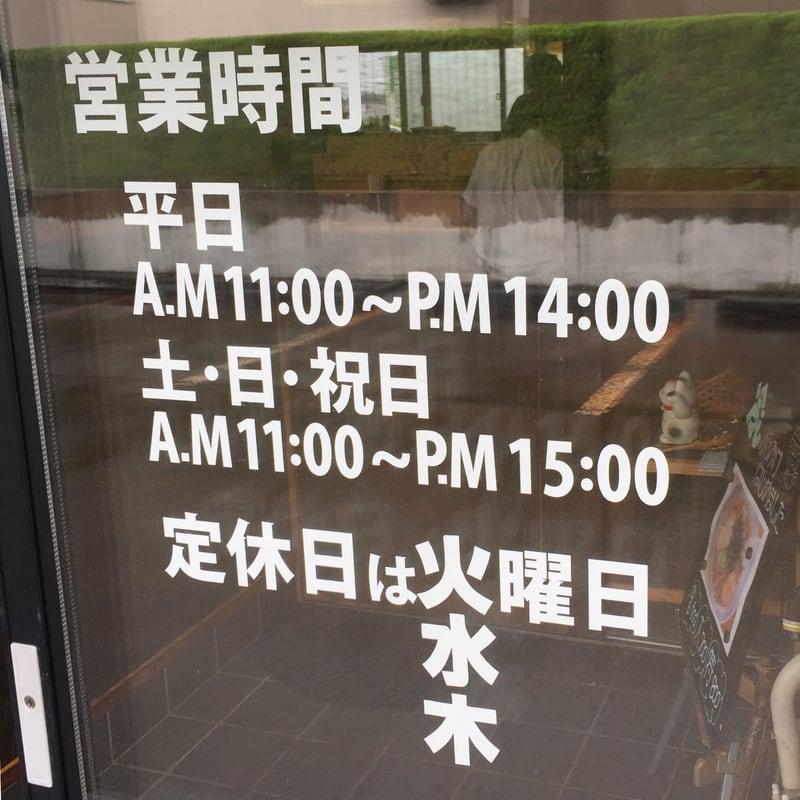 中華そば 一しな 秋田県大仙市 営業時間 営業案内 定休日
