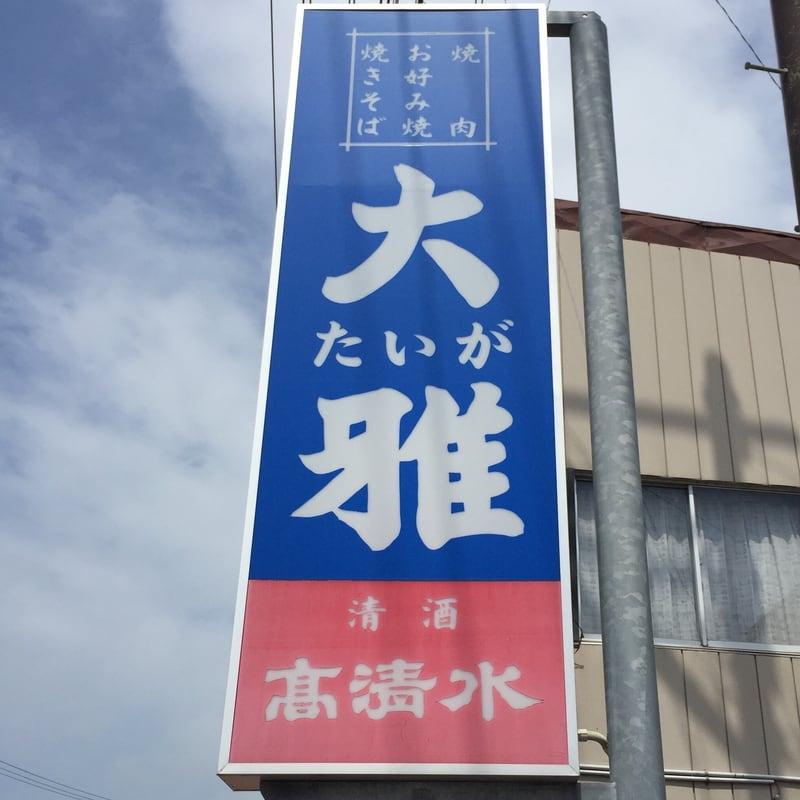 てっぱん焼き 大雅 看板 秋田市金足 金農飯 金足農業高校 吉田輝星
