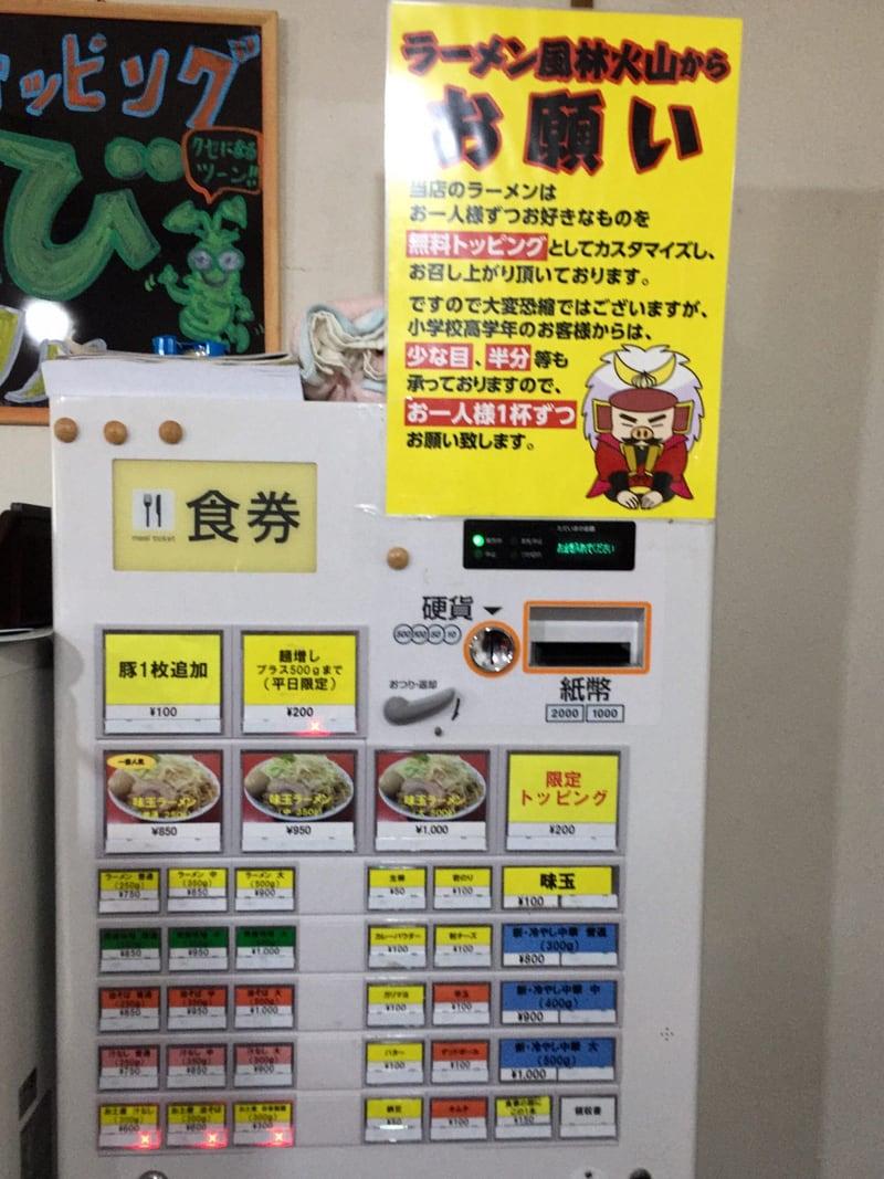 ラーメン風林火山 鶴岡本店 山形県鶴岡市 券売機 メニュー