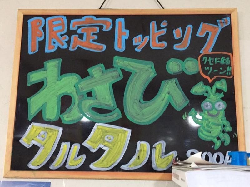 ラーメン風林火山 鶴岡本店 山形県鶴岡市 メニュー