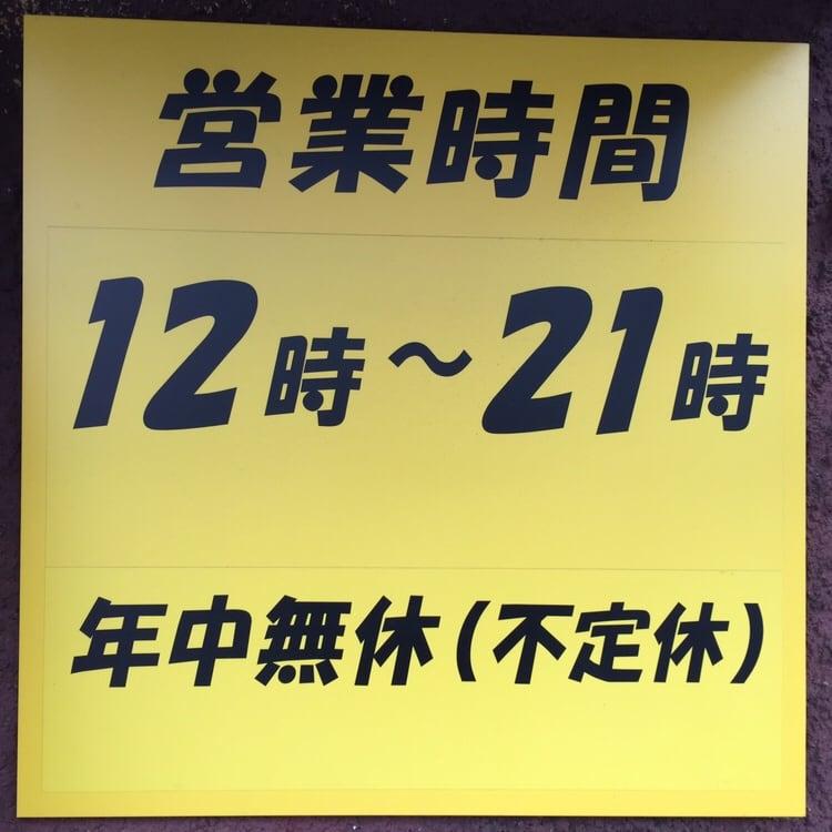 ラーメン風林火山 鶴岡本店 山形県鶴岡市 営業時間 営業案内 定休日