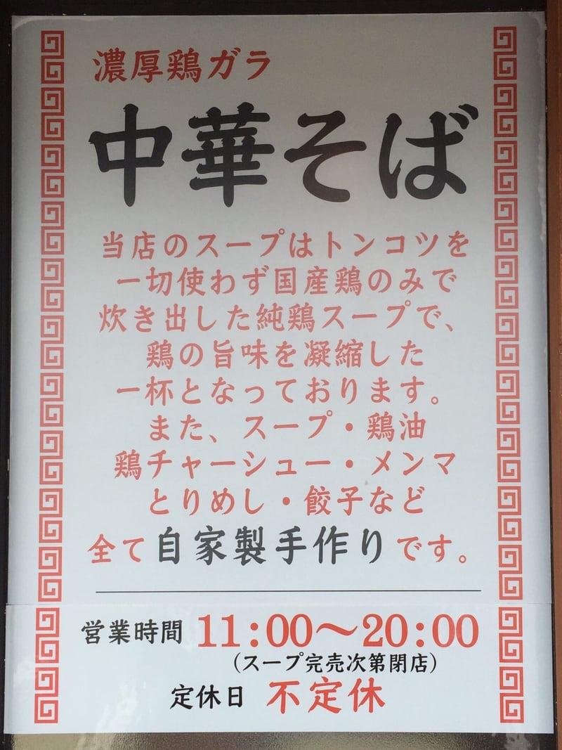 濃厚鶏ガラ 中華そば 東一(あずまいち) 秋田市東通 営業時間 営業案内 定休日