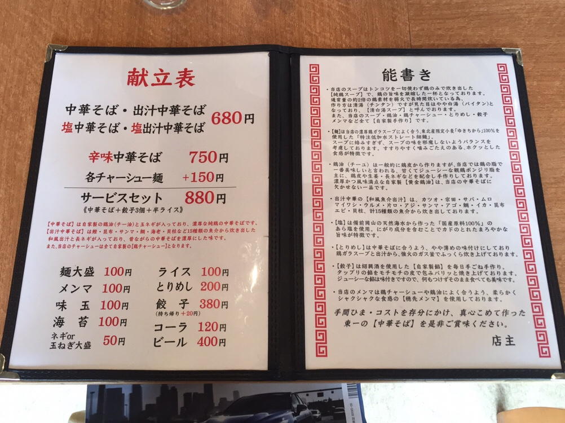 濃厚鶏ガラ 中華そば 東一(あずまいち) 秋田市東通 メニュー