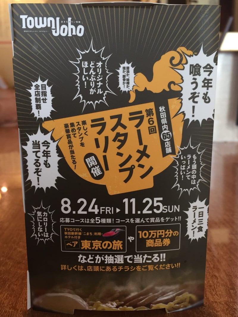 濃厚鶏ガラ 中華そば 東一(あずまいち) 秋田市東通 第6回ラーメンスタンプラリー