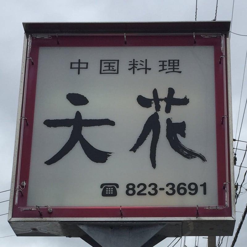中国料理 天花 秋田市新屋 看板