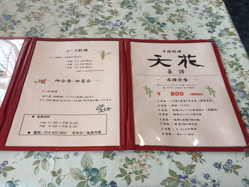 中国料理 天花 秋田市新屋 メニュー