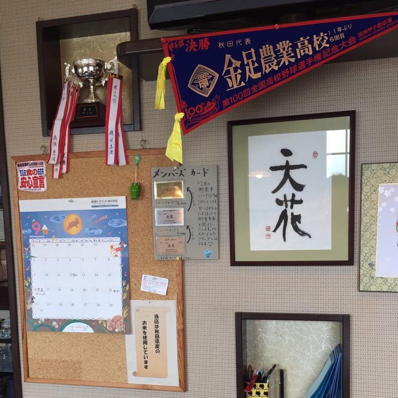 中国料理 天花 秋田市新屋 メンバーズカード
