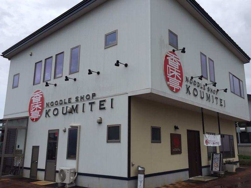 NOODLE SHOP KOUMITEI(香味亭) 秋田県横手市 外観