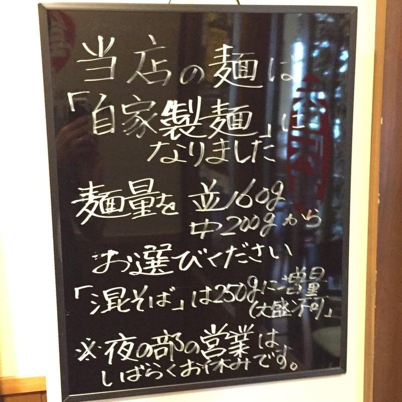 NOODLE SHOP KOUMITEI(香味亭) 秋田県横手市 自家製麺 営業案内