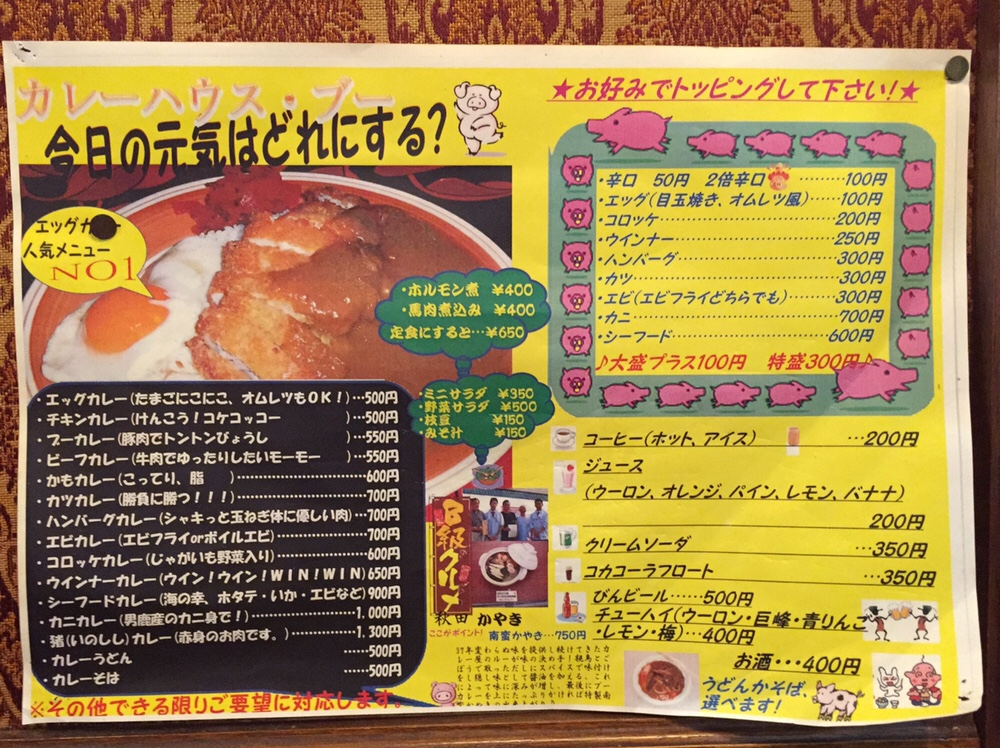 Curry House BOO(カレーハウス・ブー) 秋田市下新城 メニュー