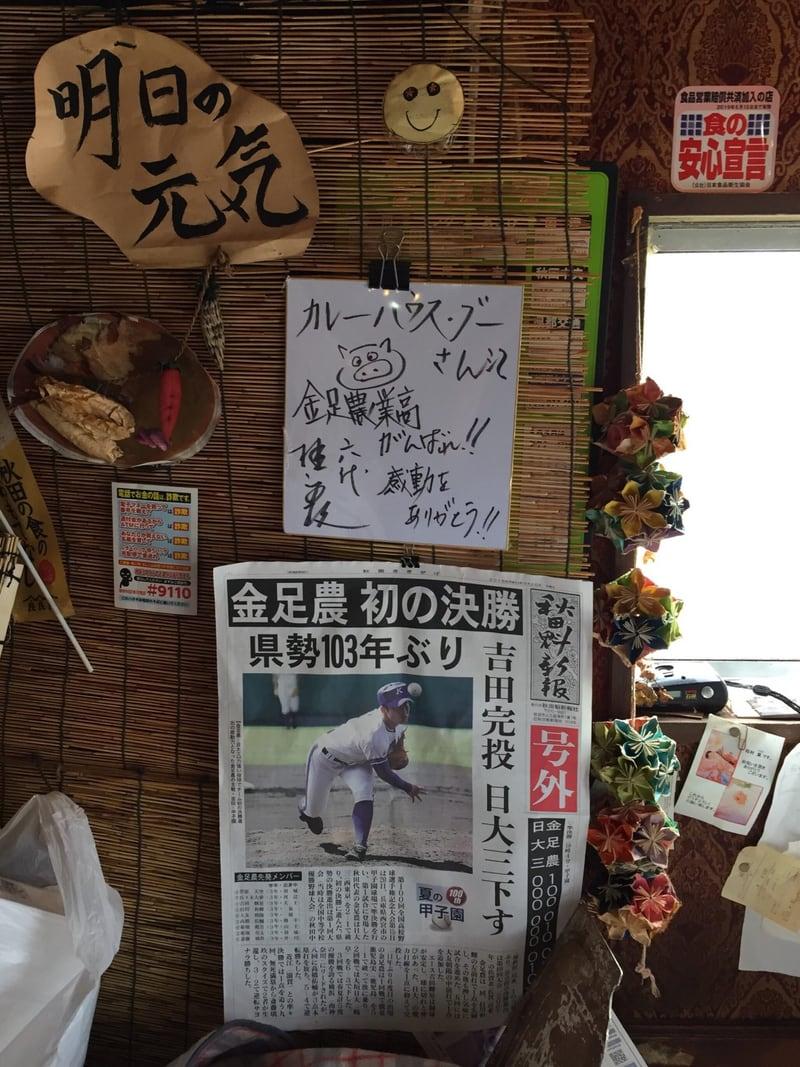 Curry House BOO(カレーハウス・ブー) 秋田市下新城 店内 サイン