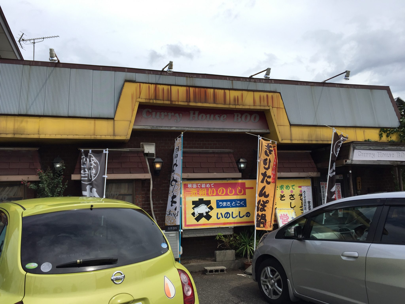Curry House BOO(カレーハウス・ブー) 秋田市下新城 外観