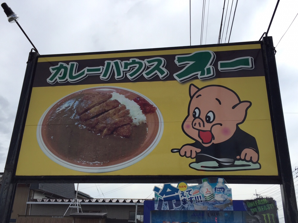 Curry House BOO(カレーハウス・ブー) 秋田市下新城 看板