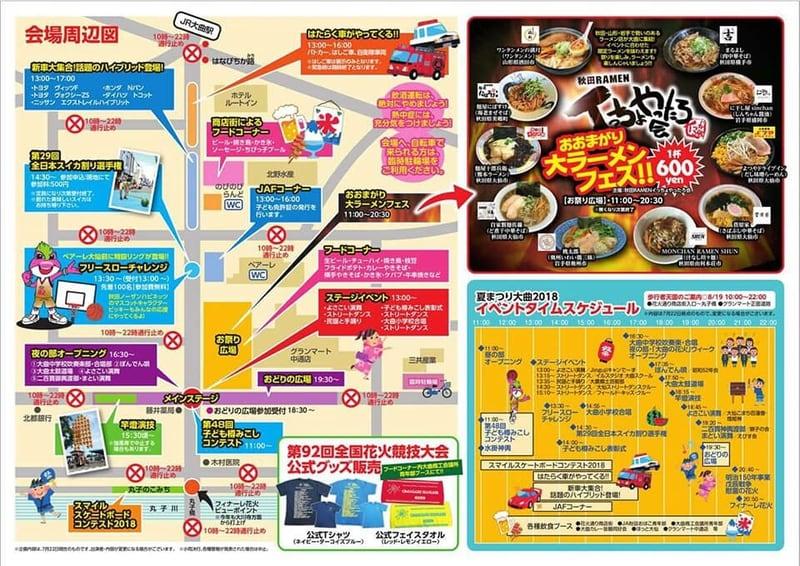 おおまがり大ラーメンフェス2018 ポスター