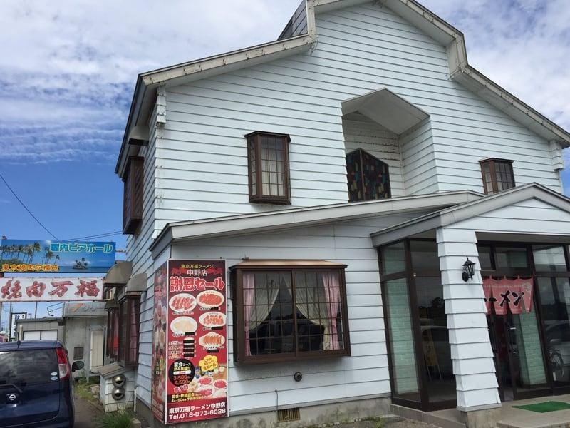 東京まんぷくラーメン 東京焼肉万福苑 中野店 秋田市下新城 外観