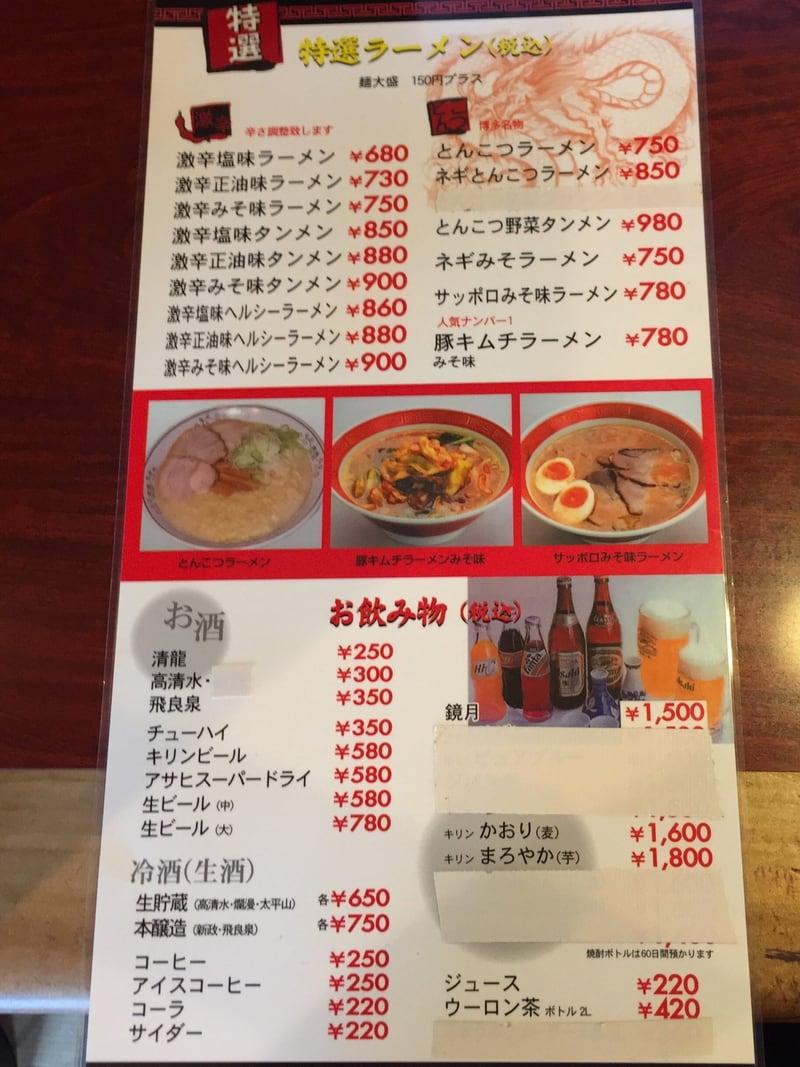 東京まんぷくラーメン 東京焼肉万福苑 中野店 秋田市下新城 メニュー