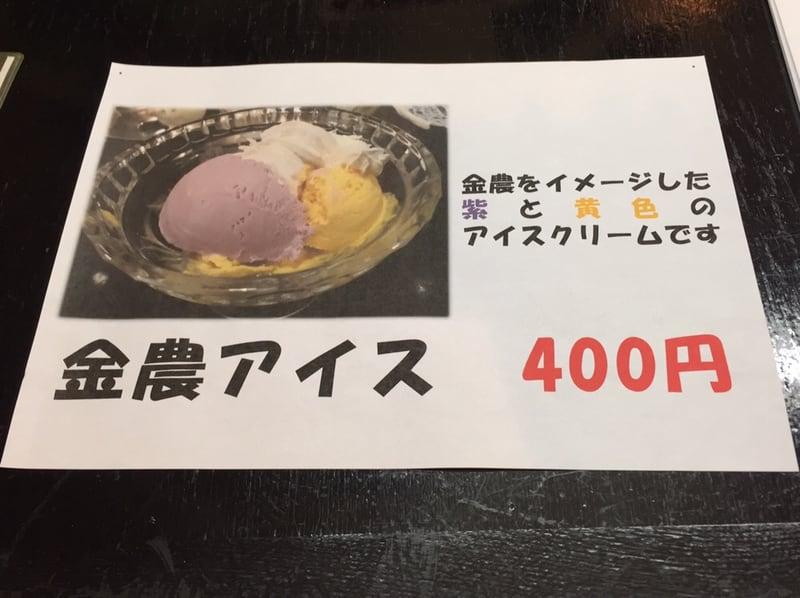 喫茶 ポニーテール 秋田市金足追分 メニュー