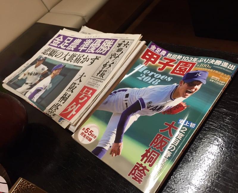 喫茶 ポニーテール 秋田市金足追分 雑誌