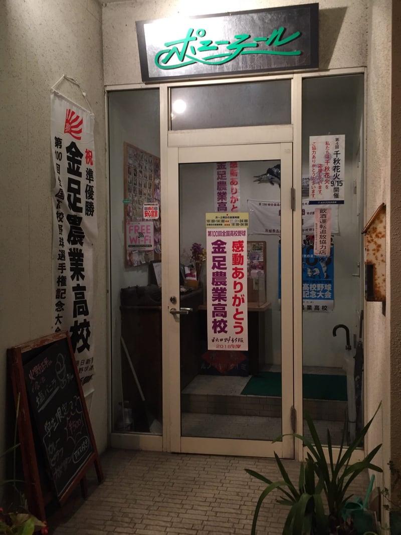 喫茶 ポニーテール 秋田市金足追分 店舗 入り口