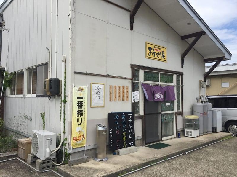 おおもり屋 秋田県横手市大森町 外観