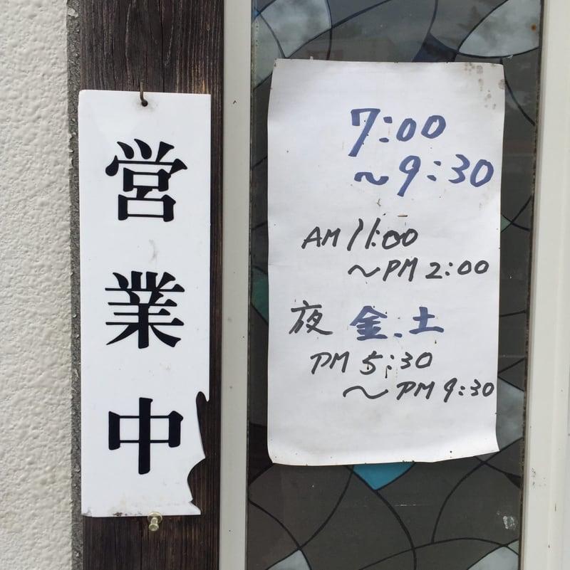 おおもり屋 秋田県横手市大森町 営業時間 営業案内
