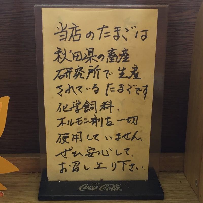 おおもり屋 秋田県横手市大森町 メニュー