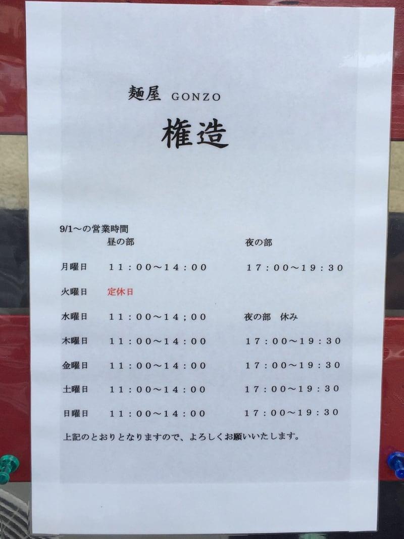 麺屋 権造 秋田市土崎 営業時間 営業案内 定休日